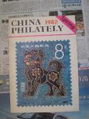 824<中国集邮>英文,1982年.创刊号.160元.