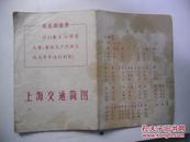 上海交通简图(文革有毛主席语录)