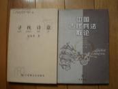中国古代兵法散论(签赠本)