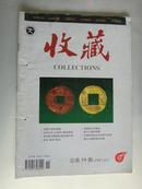 《收藏》杂志1997年第11期