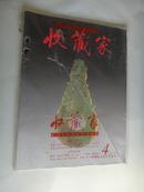 《收藏家》杂志2001年第4期