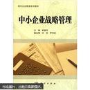 自考教材 05171中小企业战略管理 彭碧玉2011年版 科学出版社
