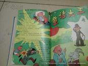 童话大王 精装合订本总第1----9期