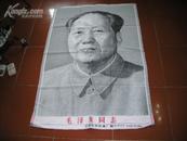 文化大革命期间的丝织画像:《毛泽东同志》(125*85厘米,98品)