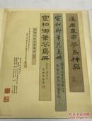 宋徽宗皇帝华鸟册      肉笔摹写   1941年