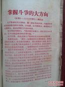 掌握斗争的大方向(红旗杂志社论)1966年10月(吉林市印),单页,全红字印刷,少见