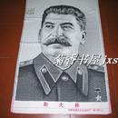 文化大革命期间的丝织画像:《斯大林》(125*85厘米,此幅画像极其少见,10品)