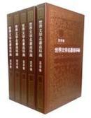 世界文学名著连环画 修订本(亚非卷 32开平装 全五册)