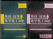 英汉·汉英化学化工词汇:英汉部分.汉英部分(第二版)(两册合售)(大32开硬精装,两厚册2418页)
