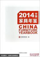 2014中国家具年鉴