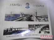 热烈欢呼南京长江大桥 通车照片