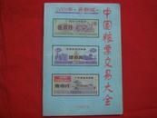 中国粮票交易大全-2001年 最新版