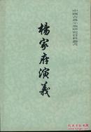 杨家府演义(中国古典小说研究资料丛书)(私藏)