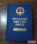 中华人民共和国未成年人保护法规汇编