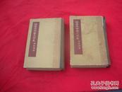 插图本中国文学史 (一 二 共2册) 精装,一版一印。