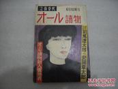 文艺春秋 オール读物 1982年6月号 [雑志]【018】
