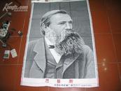 文化大革命期间的丝织画像:《恩格斯》(125*85厘米,98品)