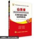 华图·山东省公务员录用考试专用教材:行政职业能力测验标准预测试卷(2014最新版)