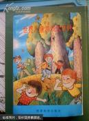 世界儿童游戏大百科