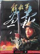解放军画报2002年7期
