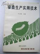 蚕桑生产实用技术(台州地区桑蚕学会理事长叶正梅主编的有关栽桑养蚕方面的专业书籍)