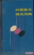 外国音乐曲名词典(私藏)