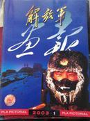 解放军画报2003年1期