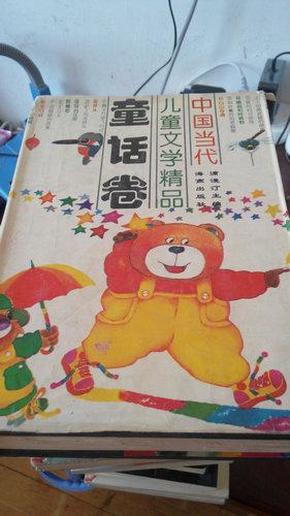 中国当代儿童文学精品童话卷 精装本