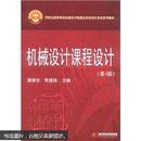 包邮 机械设计课程设计(第4版)