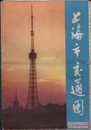 上海市交通图    78年版