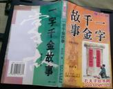 一字千金故事【中国掌故丛书】