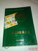 """世界足球邮票大全(16开精装""""含护封""""1991年一版一印 铜版彩印)仅3000册"""