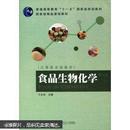 """汉英版双语教材·普通高等教育""""十一五""""国家级规划教材:食品生物化学(第3版)"""