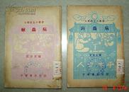 大众卫生小丛书 钩虫病 蛔虫病 健康的敌人 麻疹 鼠和鼠疫 1951年 共五本