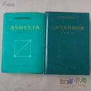三角号码字典 三角号码简明词典 三角号码学生字典 两本【精装本】