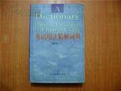 英语用发精解词典