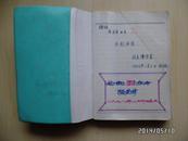 老笔记本—春(内有五幅彩图、内有写字、丰富内容)