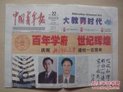 中国青年报2002年8月22日:北京师范大学建校一百周年