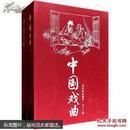 中国戏曲连环画(珍藏版1-30)