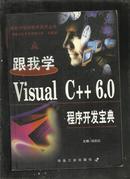 跟我学Visual C++6.0 程序开发宝典