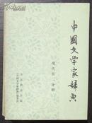 中国文学家辞典【现代第二分册】