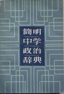 简明中学政治辞典
