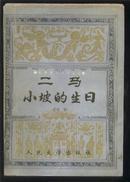 二马 小坡的生日 (世界著名文学宝库)