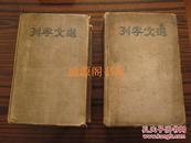 列宁文选 两卷集(1,2全,布面硬精装,内页新85品)