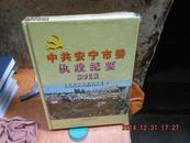 中共安宁市委执政纪要2012