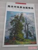 收藏界关注的中国画家  陈禾坪风景油画精品