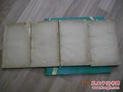 13551;中国学术论著集要(线装本全5册现存第2、3、4、5册)