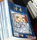读者2006年(1-24册)  24本合售