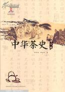 考古书店 正版 中华茶史·唐代卷