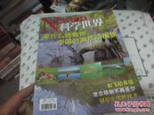 科学世界(2007年第6期)拿什么拯救你,中国的濒危动植物